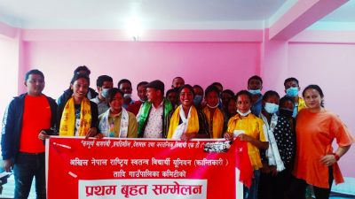 तादी गाउँपालिकामा अखिल नेपाल राष्ट्रिय स्वतन्त्र विद्यार्थी युनियन (क्रान्तिकारी) गठन